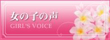 女の子の声