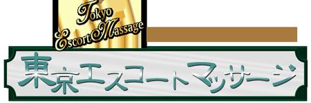 日払い高収入は「東京エスコートマッサージ」 | 池袋・品川・銀座の風俗エステ求人情報