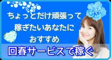 高収入バイト「エステティシャン」の求人。東京エスコートマッサージ